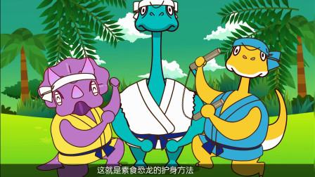 亲宝恐龙世界乐园儿歌-素食恐龙护身歌 全身武艺的食草恐龙,学习娱乐两不误