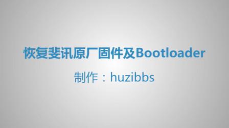 斐讯k1\u002Fk2\u002Fk2p系列路由器恢复原厂固件及Bootloader分区