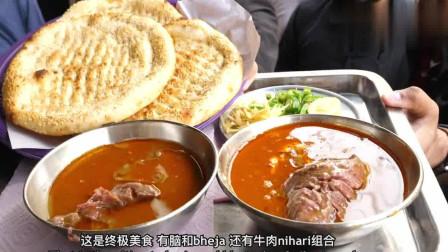 吃货老外:巴基斯坦升级版早餐超好吃,吃了还想吃!