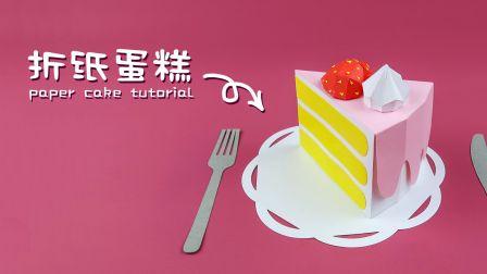 钢铁直男兰花指,粉红草莓小蛋糕折纸教学(内附图纸分享链接)