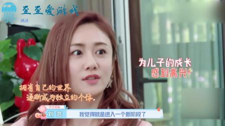 刘芸说起自己儿子的成长,那是满满的骄傲和欢喜啊!