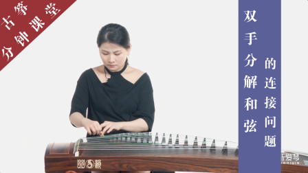 新爱琴【古筝分钟课堂】第44课《双手分解和弦的连接问题》