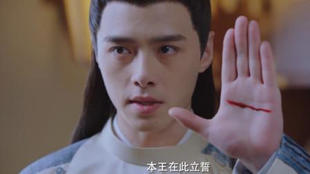 李谦终于爱上明月,为表决心割肉立誓:本王能接受明月的全部!