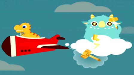 恐龙飞机 03 小霸王龙飞上天空遇上雷公打雷