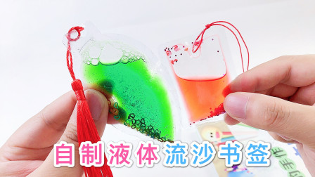 自制液体流沙书签,用水做的书签,能做成各种颜色形状