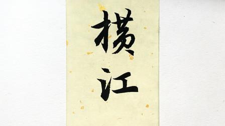 行书《赤壁赋》书法日课:横江东来