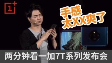 科技美学发布会 2分钟看完一加7T系列发布会 手感有多爽?