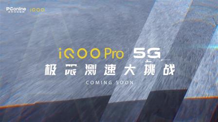 iQOO Pro 5G极限测速大挑战10秒预热片