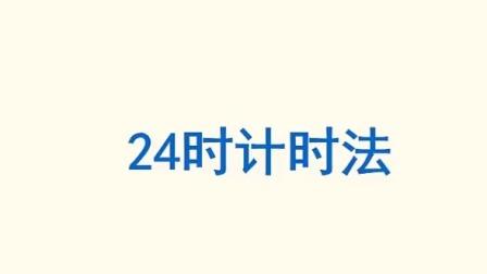三年级下册第六单元第2课 24时计时法