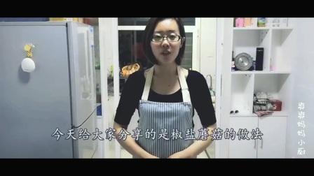 椒盐蘑菇家常做法, 做法简单, 外酥里嫩, 家里大人小孩都爱吃