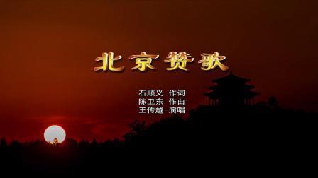 北京赞歌,王传越演唱,石顺义作词 陈卫东作曲