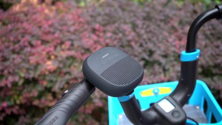 音箱里面的探险家,Bose Micro喜欢不安分的环境