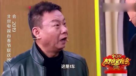 郭冬临坐火车找不到座,邵峰:这么大个子脑子不好使!笑死人了