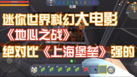 迷你世界:地图作者创造的《地心之战》电影可比《上海堡垒》好看?