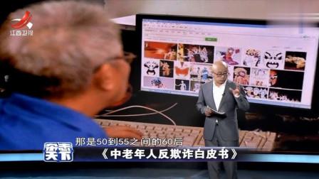 中老年网名易被骗 网上冲浪牢记三不原则 不听不信不转账!