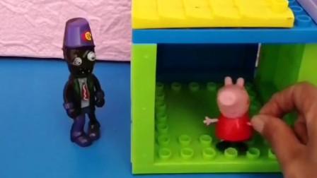 少儿益智亲子玩具:佩琪一个人在家,僵尸怎么骗佩琪都不给开门,佩琪可真棒!小朋友们切记不要给陌生人开门哦