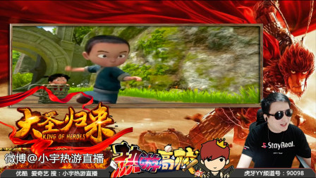 【小宇热游】PS4游戏 西游记之大圣归来 攻略解说01期