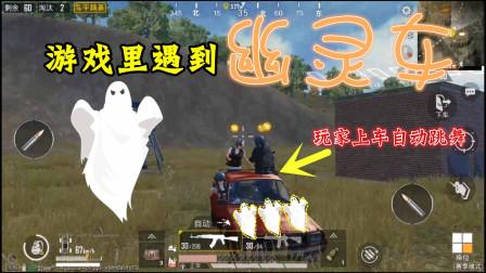 """和平精英:山顶废墟出现""""幽灵""""载具!坐上之后玩家会自动跳舞!"""