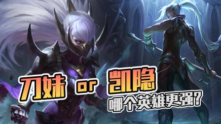 LOL:神装刀妹vs神装凯隐,哪个英雄更强?
