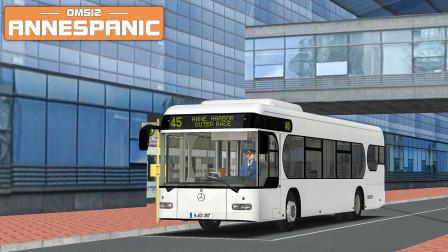 巴士模拟2 - 安妮斯潘尼克v4 #5:汉诺威世博会特别版奔驰西塔罗   OMSI 2 安妮斯潘尼克 45路外环