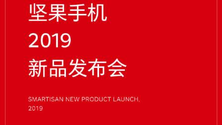 坚果新机将于10月31日发布后置四摄像头屏幕指纹