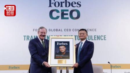 马云获福布斯终身成就奖:我很少关心科技、交易和金钱