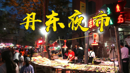 Big大世界第二季-中国之旅 丹东最火爆的夜市,各种小吃挑花眼,治愈无数吃货的心