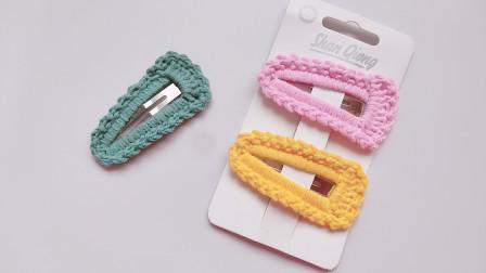 钩针编织可爱彩色发夹大人小孩戴着都好看平针花样大集合