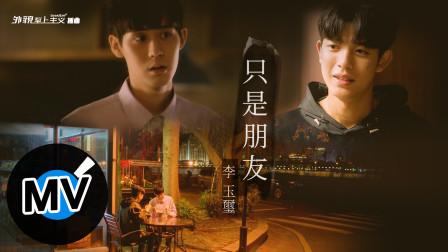 李玉玺 Dino Lee - 只是朋友 More than Friends(官方版MV)- 网剧《外貌至上主义》插曲