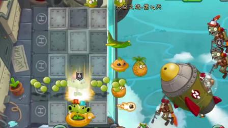 植物大战僵尸:天空之城,飞机僵尸来了!来回滑动就能消灭了!