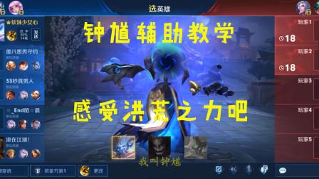 阿飞游戏王者荣耀:钟馗打团方法教学,让他们感受来自屏幕外的恐惧吧!