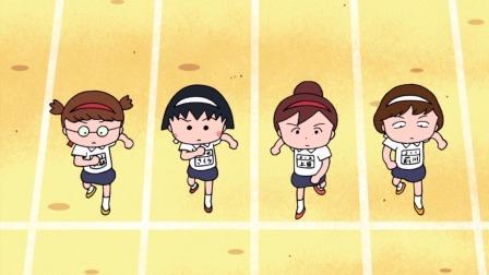 樱桃小丸子 第二季 下 日配版 小丸子参加校运动会拼尽全力,获得大家极力赞赏
