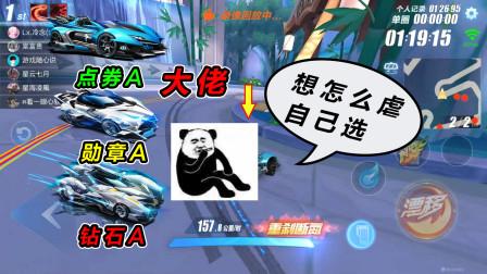 QQ飞车手游:开圣金狮王被狂虐!大佬的极音战歌貌似和我们不一样