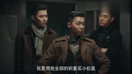烈火军校:纪瑾无时不刻想着发财,直接用所有积蓄赌小松赢,谢襄无语