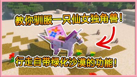 我的世界模组: 教你驯服一只仙女独角兽!行走自带绿化沙漠的功能!