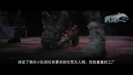 《特种保镖2》雇佣军小队遭不人砍, 疯狂激战恐怖份子