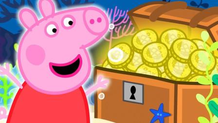 超奇妙!小猪佩奇为何如此兴奋?捡到什么闪闪发亮的东西?儿童趣味游戏玩具故事