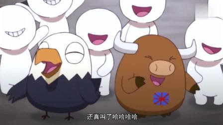 鹰酱带领动物们侮辱毛熊,兔子帮助毛熊两人结盟。那年那兔那些事