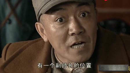 亮剑:明知道鸿门宴还是要去,这李团长就是厉害