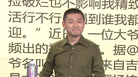 大爷乐观开朗 爱劳动爱生活 每日新闻报 20191016 高清版