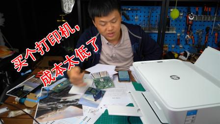 开箱测评600多块钱买的照片打印机,想不到打印一张照片成本那么低