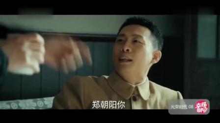 光荣时代:郑朝阳太鸡贼了,说好的茶叶你拿走,怎么又抢回来!