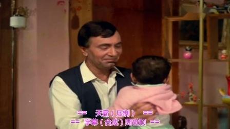 印度電影【愛的火山】我的好寶寶 插曲(中文字幕)
