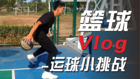 篮球vlog:小伙为了练运球,怒绕球场两圈!你做得到吗?