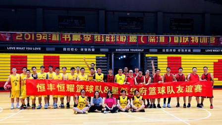恒丰集团恒耀篮球队友谊赛