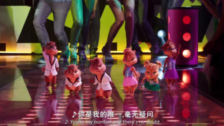 鼠来宝4:花栗鼠们为了弥补过错,竟筹划了演唱会求原谅,真精彩