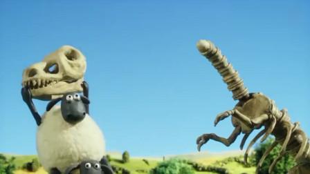小羊肖恩:小羊用骨头拼出一架恐龙,吓得主人昏迷