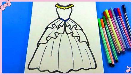 儿童简笔画:一起来画超美丽的公主裙,宝宝学习颜色轻松学画画!