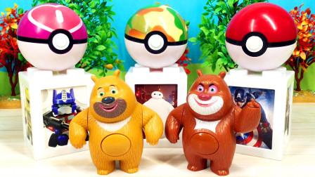 熊熊乐园熊大熊二拆神秘积木蛋精灵球新奇玩具