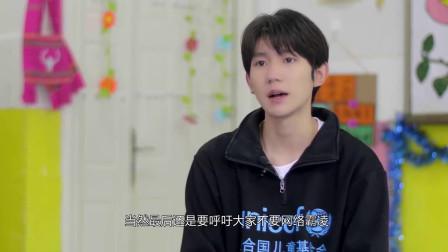 王源呼吁不要网络暴力:网络上也需三思而后行